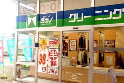 クリーニングタカノ ヨークベニマル山田鈎取店のアルバイト情報