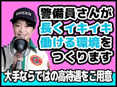 グリーン警備保障株式会社 町田支社 多摩センターエリア/A0450_018026aの求人画像