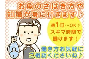 飴安花園店④・スーパースタッフのアルバイト・バイト詳細