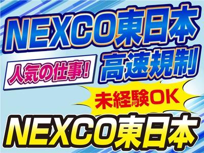 株式会社シムックス 群馬営業所【イベント警備】の求人画像
