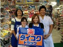 ダイコクドラッグ 江坂駅前店(薬剤師)のアルバイト