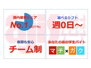 株式会社エイジス 棚卸(商品カウント)業務/横浜エリア(AJI-005)のアルバイト求人写真1