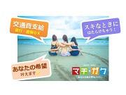 株式会社エイジス 棚卸(商品カウント)業務/横浜エリア(AJI-005)のアルバイト求人写真2