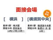 株式会社エイジス 棚卸(商品カウント)業務/横浜エリア(AJI-005)のアルバイト求人写真3