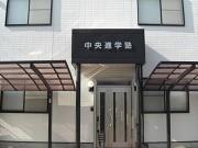 中央進学塾のアルバイト情報