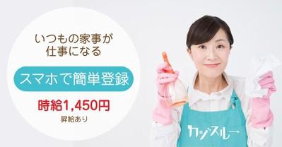 株式会社カジスルー(世田谷区エリア)のアルバイト情報