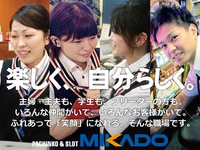 ミカド春日井店のアルバイト情報