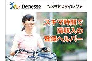 ベネッセ介護センター 神戸東・ホームヘルパーのアルバイト・バイト詳細