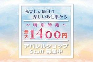 株式会社アルファスタッフ・アパレル販売スタッフ:時給1,300円~のアルバイト・バイト詳細