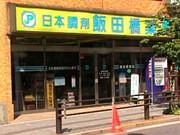 飯田橋薬局のアルバイト情報
