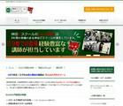 株式会社Fusion One (Webライター)のアルバイト