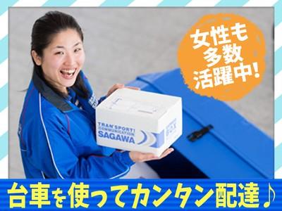 佐川急便株式会社 下関営業所(館内配送)のアルバイト情報