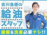 佐川急便株式会社 新潟営業所(荷受け・給油)のアルバイト