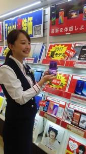 ドコモショップ 熊野店(初期設定専門スタッフ)のアルバイト情報