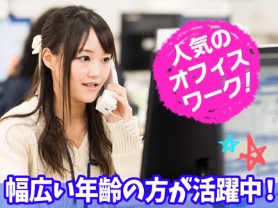 佐川急便株式会社 函館営業所(コールセンタースタッフ)の求人画像