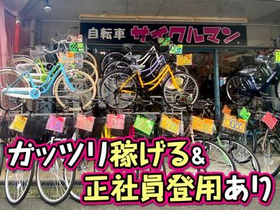サイクルマン 住吉我孫子店(アルバイト募集)の求人画像