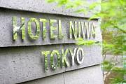 庭のホテル 東京 フロントのアルバイト情報
