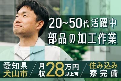 株式会社ニッコー 加工(No.30-4)の求人画像