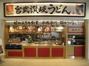 うどん宮武 上野店のアルバイト情報