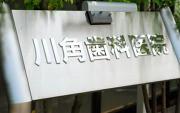 川角歯科医院(歯科衛生士)のアルバイト情報