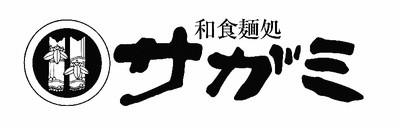 サガミ 高浜店[0194]-3のアルバイト情報