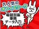 (株)セントメディア CC事業部 横浜支店のアルバイト