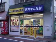 飯田橋西口薬局のアルバイト情報
