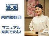 藍屋 佐倉店<130094>のアルバイト