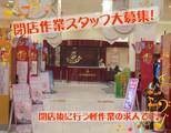 グランドオータ厚木店(閉店作業スタッフ募集)のアルバイト