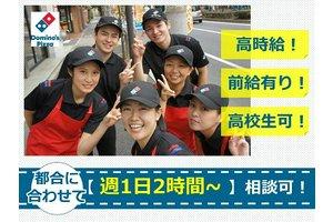 ★11/16OPEN★美味しいドミノ・ピザをあなたの手で届けませんか?