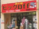 ビックオフ東中野店のアルバイト