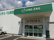 ザグザグ 海吉店のアルバイト情報