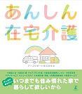 アースサポート加古川(デーサービス看護師)のアルバイト情報