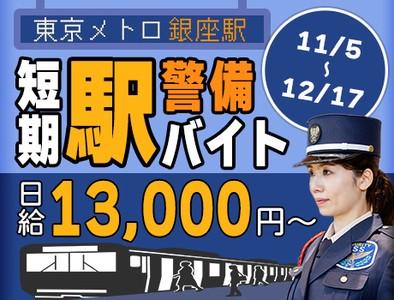 サンエス警備保障株式会社 東京本部(50)の求人画像