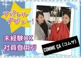 コムサプラチナ 札幌三越店のアルバイト