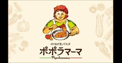 ポポラマーマ イオンマリンピア店の求人画像