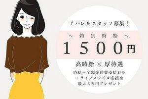 《中央区銀座》駅近!銀座路面店のアパレル販売Staff募集!!