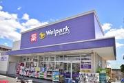 ウェルパーク 厚木三田店(パート)のイメージ