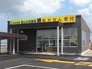 富山大前薬局のアルバイト情報