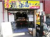 麺場 鶏源 黄金町店のアルバイト