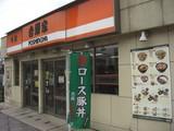 吉野家 木更津駅前店のアルバイト