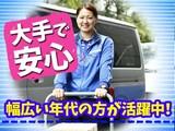 佐川急便株式会社 京都営業所(配達サポート)のアルバイト