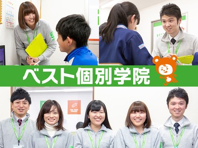 ベスト個別学院 若松三中前教室(夕方スタッフ)のアルバイト情報