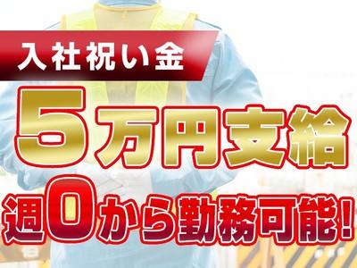 株式会社SGS 高田馬場店7の求人画像