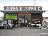 ジャングルジャングル大型良品館のアルバイト