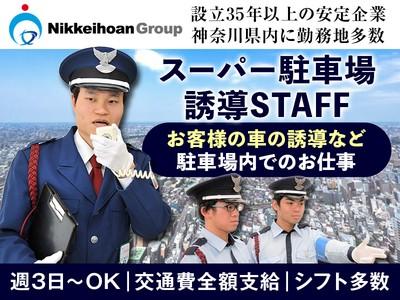 株式会社日警保安 神奈川事業部【10645-27】スーパーの駐車場誘導1512の求人画像