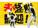 株式会社Go-Next(フォトレタッチャー/日勤)のアルバイト