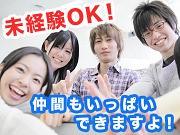 株式会社ヤマダ電機 テックランドNew松戸本店(1042/アルバイト/サポート専任)のアルバイト情報
