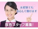 ベストメガネコンタクト 新宿西口本店(フリーター)のアルバイト