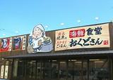 海鮮食堂おくどさん レインボー店のアルバイト